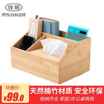 佳佰 原竹纸巾盒收纳架子遥控器收纳盒子 SN1241