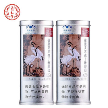 北京同仁堂  破壁灵芝孢子粉胶囊 0.35g*90粒*2瓶 增强免疫力 新老包装随机发货