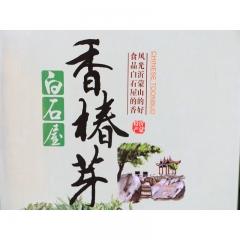 【沂蒙人家】沂蒙农家 白石屋香椿芽腌制新鲜咸菜