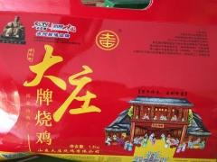 【沂蒙人家】正宗临沂特产大庄牌烧鸡一年半散养草鸡两只礼盒装仲秋礼品