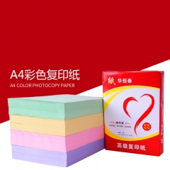A4彩色复印纸打印彩色纸70克500张粉红浅蓝黄绿