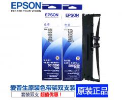 爱普生(EPSON)LQ-630K  635K  原装色带架 两只装