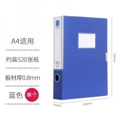 得力档案盒A4  55mm