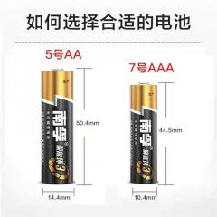南孚电池5号7号碱性电池