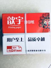 241-4层打印纸