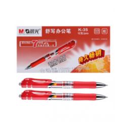 【昊阳文化办公用品】中性笔 红色