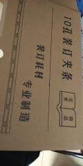 (青县中阳)10孔装订夹条(盒)