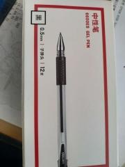 得力中性笔1盒(中阳电脑)