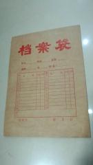 (黑山博雅)档案袋