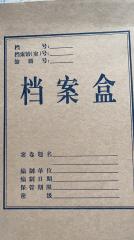 (黑山博雅)4cm牛皮档案盒