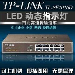 TP-LINK 16口千兆交换机