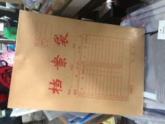 大中文化档案袋