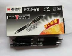 晨光中性笔  K-35   按动中性笔