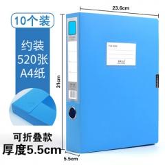 5.5档案盒