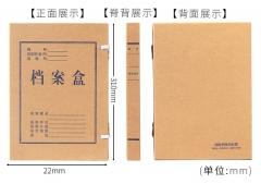 无酸纸档案盒3cm