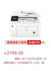 惠普四合一打印机