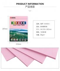 <博观>凯萨A4彩色复印纸 浅粉色 100页