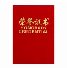 <博观> 12K荣誉证书   面21.5cm*15mm