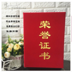 <博观> 绒面荣誉证书A4荣誉证书 红色 4K 1