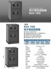 <博观> 齐心BGX-78SI双开门电子密码办公保管箱 家用保险柜