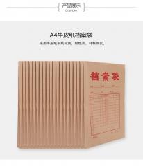 <博观>A4牛皮纸档案袋 纸质办公  一包50个