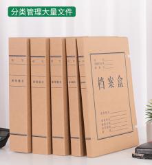 牛皮档案盒