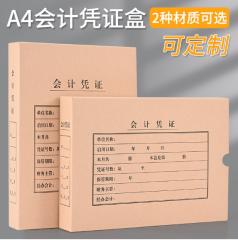 A4凭证盒