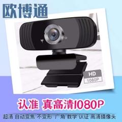 会议摄像头欧博通HD1080P