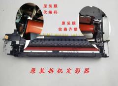 打印机定影器