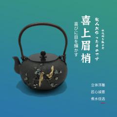 【奥德定制】传统铁壶(喜上眉梢)10把匠人手造创意茶具送长辈企业礼品送客户
