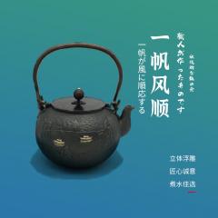 【奥德定制】传统铁壶(一帆风顺)10把匠人手造创意茶具送长辈企业礼品送客户