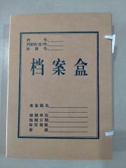 牛皮纸档案盒  得力品牌,30mm,进口无酸,绿色环保。