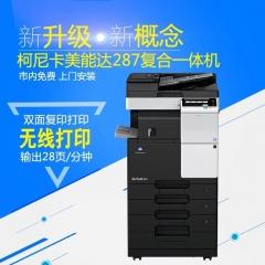柯尼卡美能达287   A3黑白数码复合机(输稿器+双面器+网卡+工作柜)