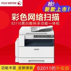 富士施乐S2110NDA   A3复印机黑白激光一体机彩色网络扫描复合机