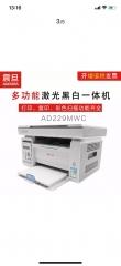 震旦AD 229MWC无线WIFI打印机