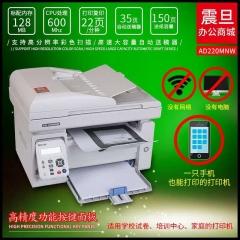 震旦AD220MNW无线wifi打印机