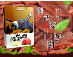 【沂蒙六姐妹土特产】山东临沂特产蒙山五香酱驴肉200g*5真空熟食下酒菜礼品盒装