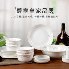 奥德定制  骨瓷器碗碟套装 家用欧式简约金边29头骨瓷餐具套装  仅支持门店自提