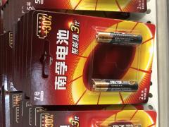 【文海办公】南孚7号电池