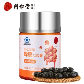 北京同仁堂  蜂胶软胶囊67.5g(450mg*150粒) 辅助降血糖 (新老包装随机发货)