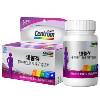 善存 银善存维生素多种营养素矿物质 中老年女士保健品160片 富含维生素c vc 新老包装随机发