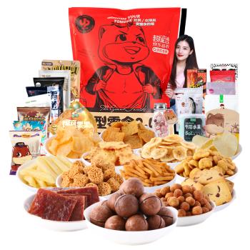三只松鼠巨型零食大礼包/内含30包节日礼物礼包送女友猪饲料儿童零食薯片饼干锅巴辣条/3456g