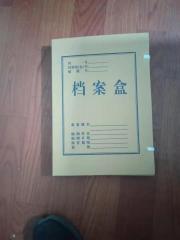 《金鸿办公》纸质档案盒   5CM