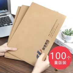 【奥德集团定制】100个装250g进口加厚A4牛皮纸按扣档案袋纸质办公投标文件袋资料袋批发